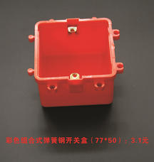 彩色组合式弹簧钢开关盒(77*50)
