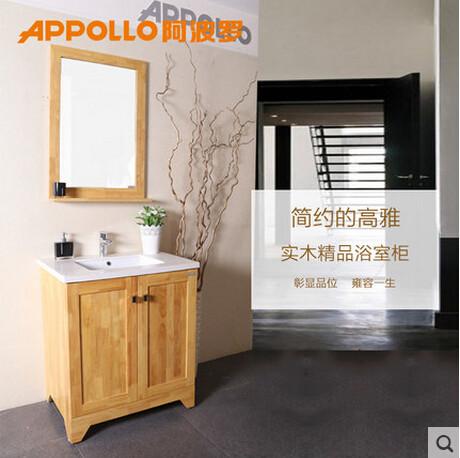 阿波罗卫浴 简约整体卫生间洗脸盆 落地橡木浴室柜组合wxb812b