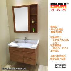 贝克玛卫浴 BKM-YSG1308-80 实木浴室柜洗脸台盆柜