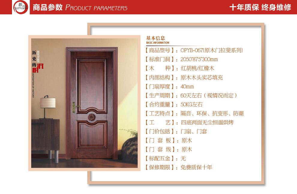 欧派原木拉斐系列opyb-067红胡桃木原木门 室内套装门