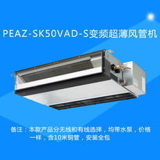 PEAZ-SK50VAD-S超薄变频风管机