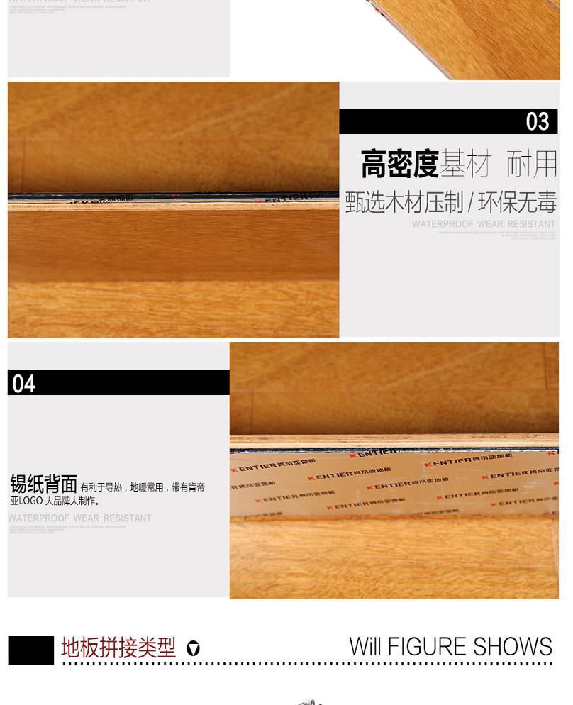 肯帝亚多层实木复合黄金柚木木地板 15mm 地暖地热用
