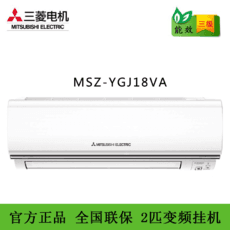 MSZ-YGJ18VA   2匹   三级变频