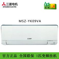 MSZ-YK09VA 1P 变频壁挂机