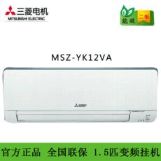 MSZ-YK12VA 1.5P 变频壁挂机