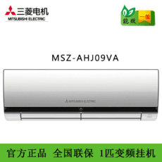 MSZ-AHJ09VA 1匹变频挂壁式空调