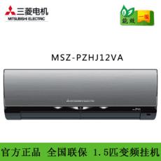 MSZ-PZHJ12VA 1.5匹变频挂壁式空调