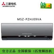 MSZ-PZHJ09VA 1匹变频挂壁式空调