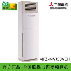 MFZ-MVJ50VA三菱电机空调2匹变频柜机