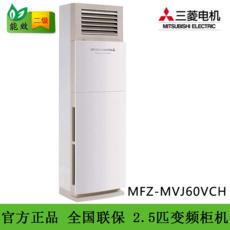 MFZ-MVJ60VA三菱电机空调2.5匹变频柜机