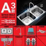 苏泊尔卫浴水槽双槽套餐304不锈钢洗碗盆一体加厚加深厨房洗菜池|927843-06ALS+231207-04-LS