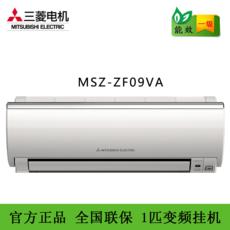 三菱电机空调MSZ-ZF09VA1匹变频挂壁式空调