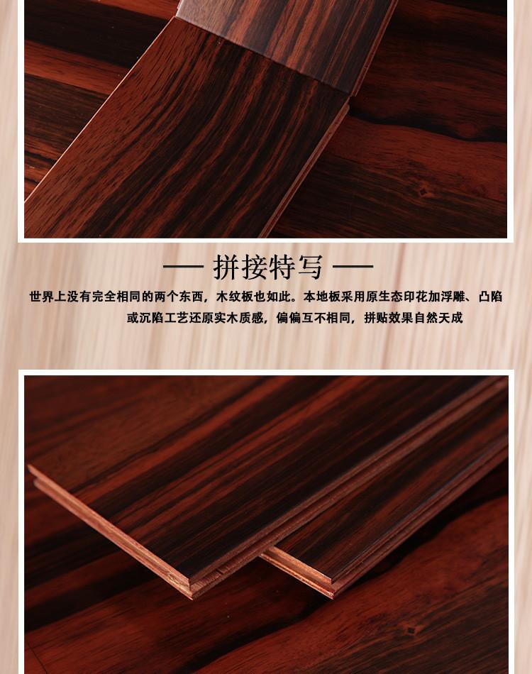 黑檀【图片 价格 品牌 评论】-地板-实木复合地板
