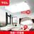 TCL照明 吸顶灯 酷雅72W无极调光客厅+『两件』酷雅24W卧室灯 两室一厅套餐|全国包邮(偏远除外)