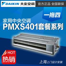大金中央空调安装 PMXS401套装系列 上海中央空调施工
