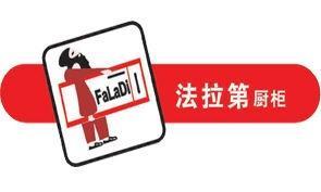 上海法拉第橱柜