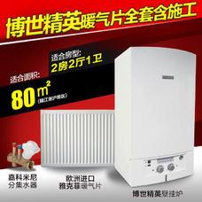 上海暖气片80平全套安装雅克菲暖气散热器博世精英节能采暖锅炉