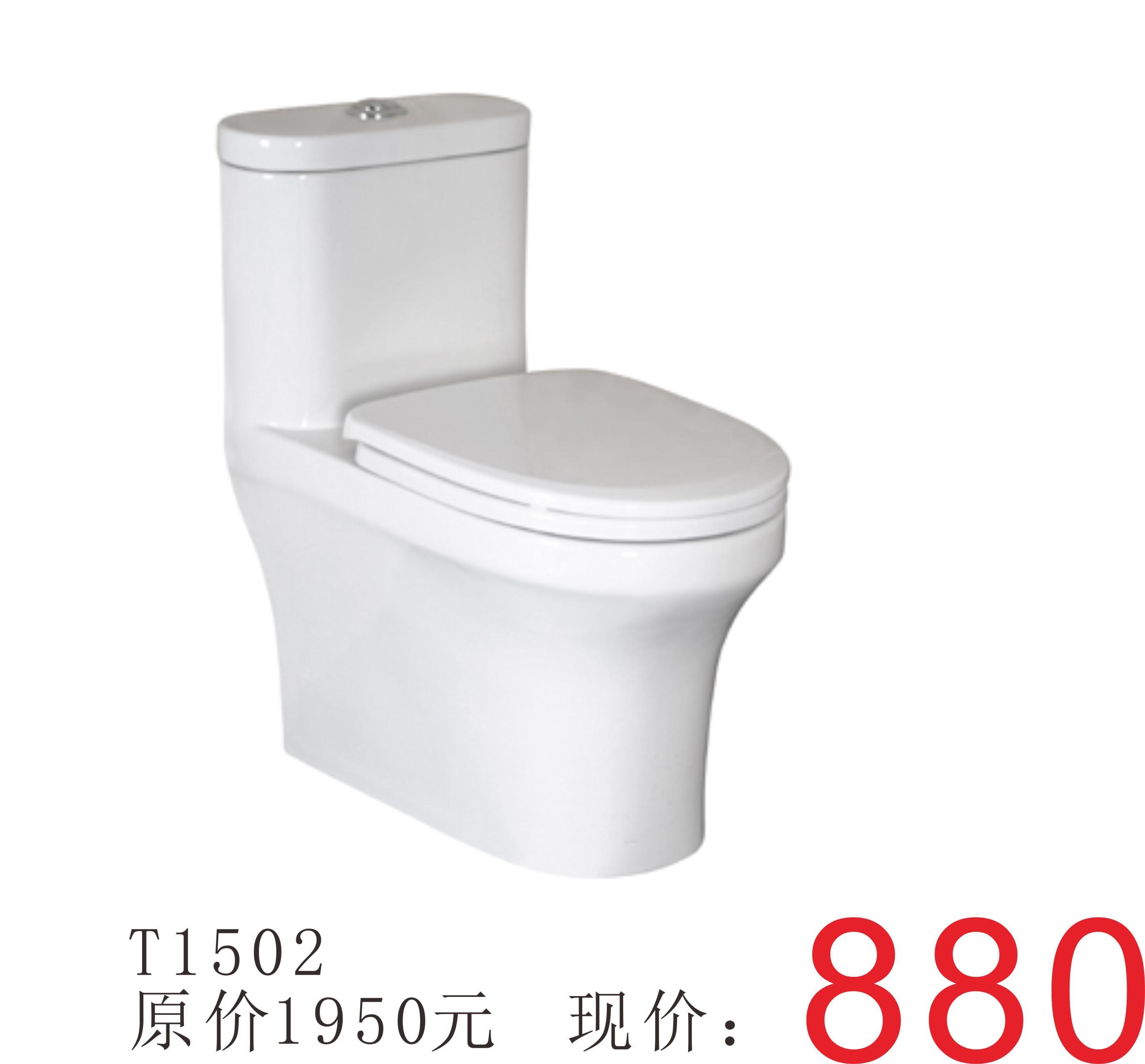 欧联卫浴 T1502马桶