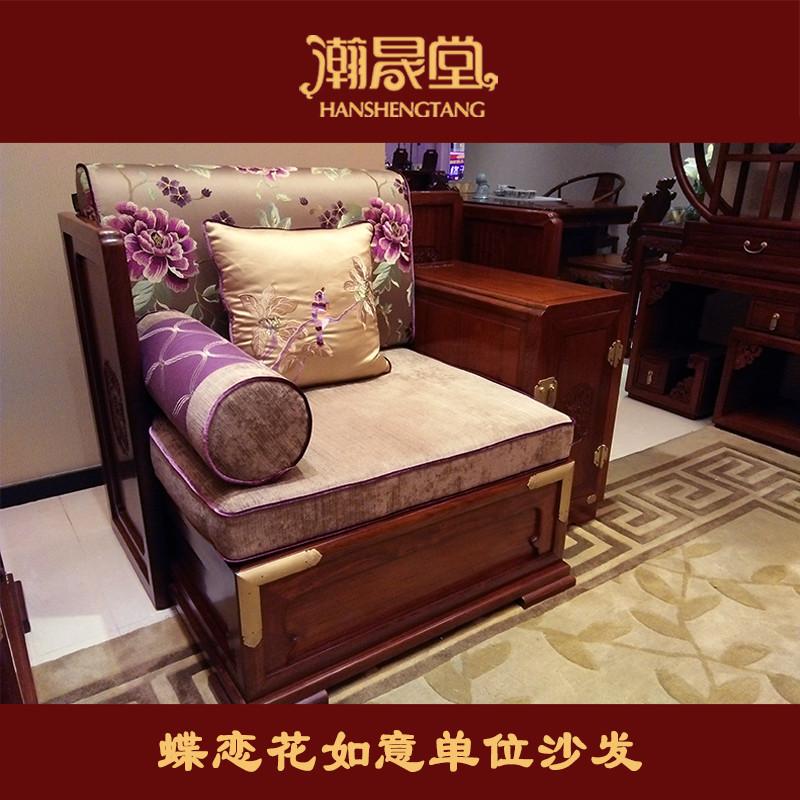 瀚晟堂蝶恋花如意单位沙发