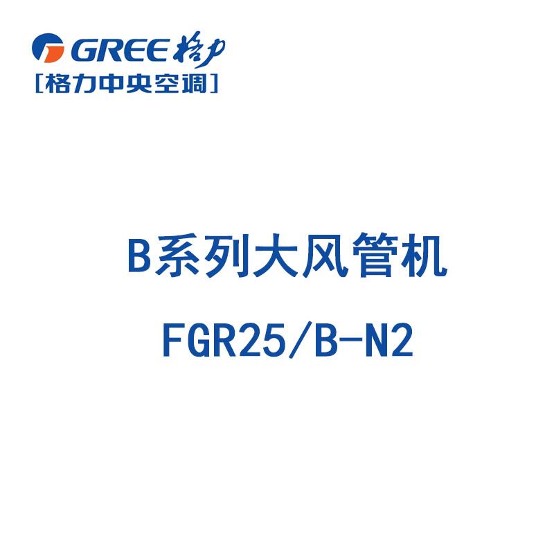 GREE/格力 【订金链接!】商用中央空调FGR25/B-N2 B系列定频冷暖三级风管机