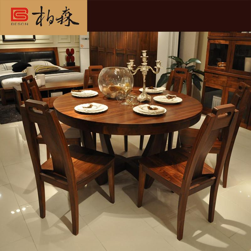 柏森胡桃木实木家具T301餐台+P309餐椅