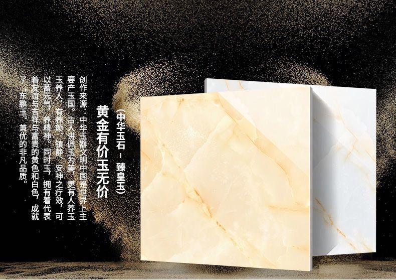 南阳东鹏瓷砖专营店