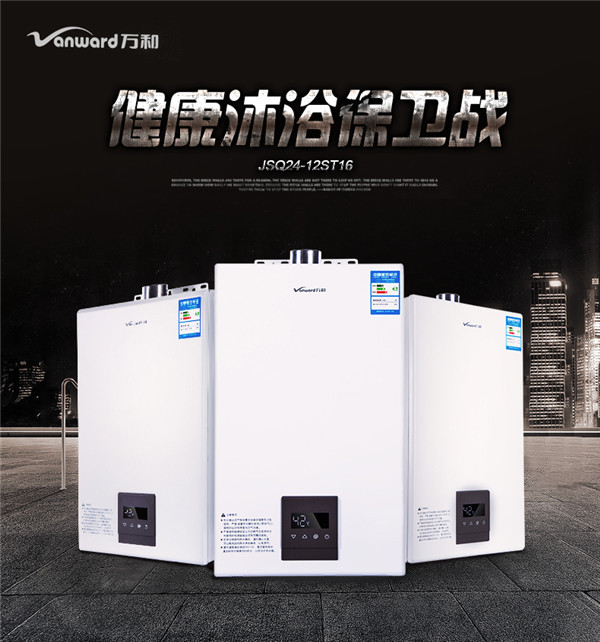 【万和 jsq24-12st16】智能恒温燃气热水器