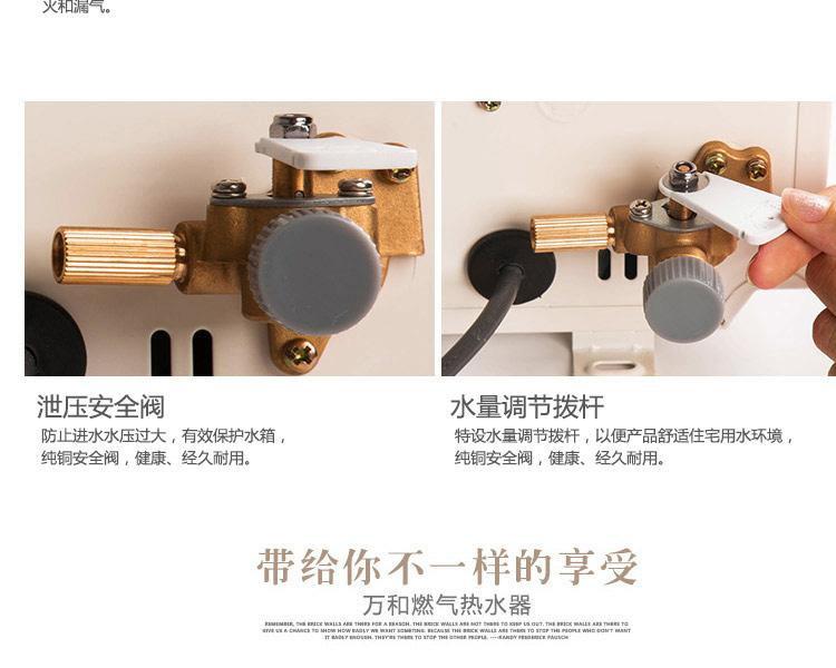 万和燃气热水器jsq24-12et17
