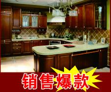 皇家壹品橱柜 定做美式红橡木整体厨房实木橱柜定制家具