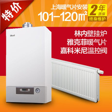 上海暖气片安装雅克菲散热片101-120平散热器家装系统包设计施工