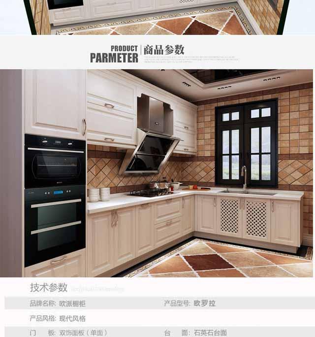 欧派整体橱柜定制简约小户型厨房装修灶台定做石英石欧罗拉