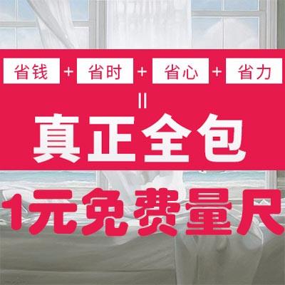 小草窗帘(工厂直销)