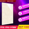 【畅销品】厨房 卫生间墙砖马可波罗 M45132