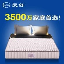上海爱舒床垫北京齐家店