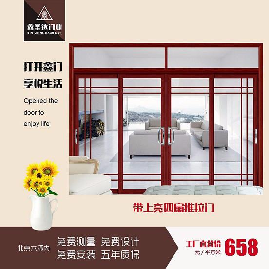 鑫圣达推拉门齐家网天津工厂店