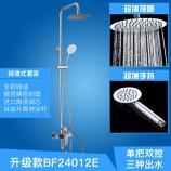 HCG和成卫浴淋浴花洒龙头套装可旋转带升降挂墙式冷热水圆形BF24012
