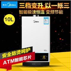Midea/美的 JSQ20-10WH5D 燃气热水器天然气 强排恒温 美的热水器