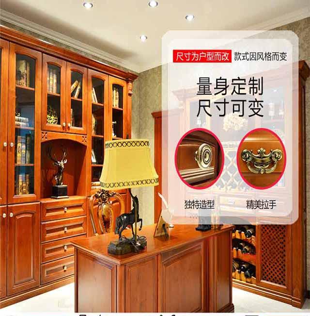 全屋定制实木家具 定制实木书房家具 定做实木书柜书桌 定制实木酒柜