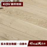 【康辉地板】实木地板 红橡木/栎木非标板 8841-1# 810*125*18mm