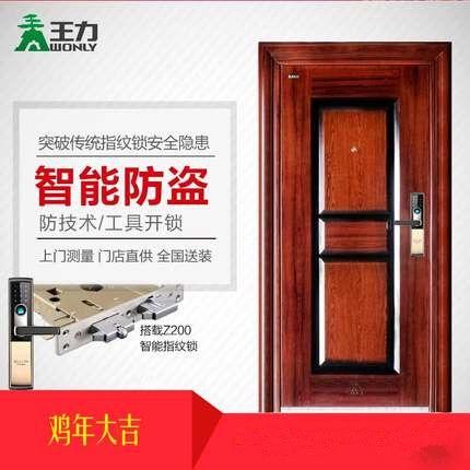 王力指纹锁防盗门家用智能安全门L-901