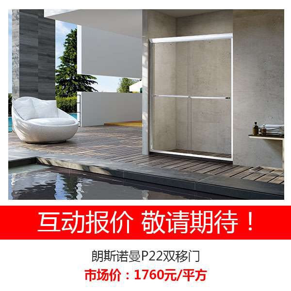 上海朗斯淋浴房