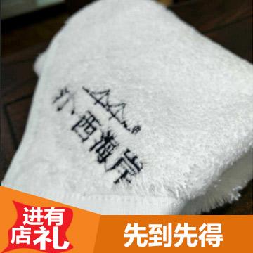 罗杰斯 预约进店送好礼 精美棉质毛巾