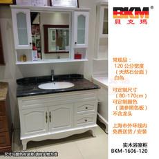 贝克玛卫浴实木浴室柜 BKM-1606-120 厂家直销 颜色尺寸可定做