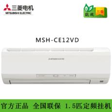 MSH-CE12VD 1.5P 定频