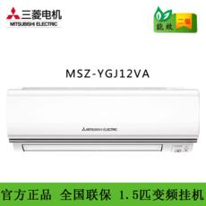 MSZ-YGJ12VA  1.5P 变频