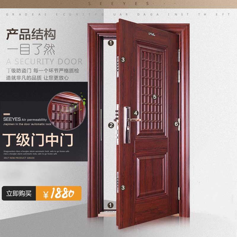 星月神防盗门B207T进户门钢质门