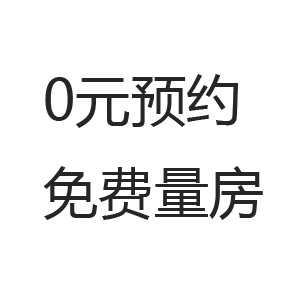【斯米克磁砖】免费预约量房