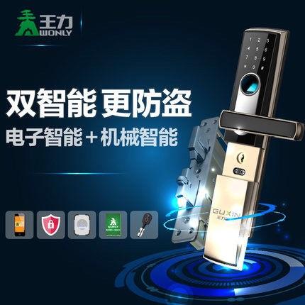 王力指纹锁。家用智能门锁防复制大门密码锁Z200