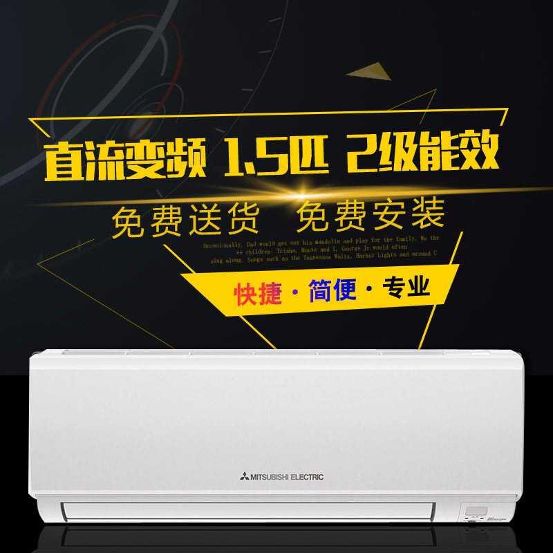 上海三菱电机空调