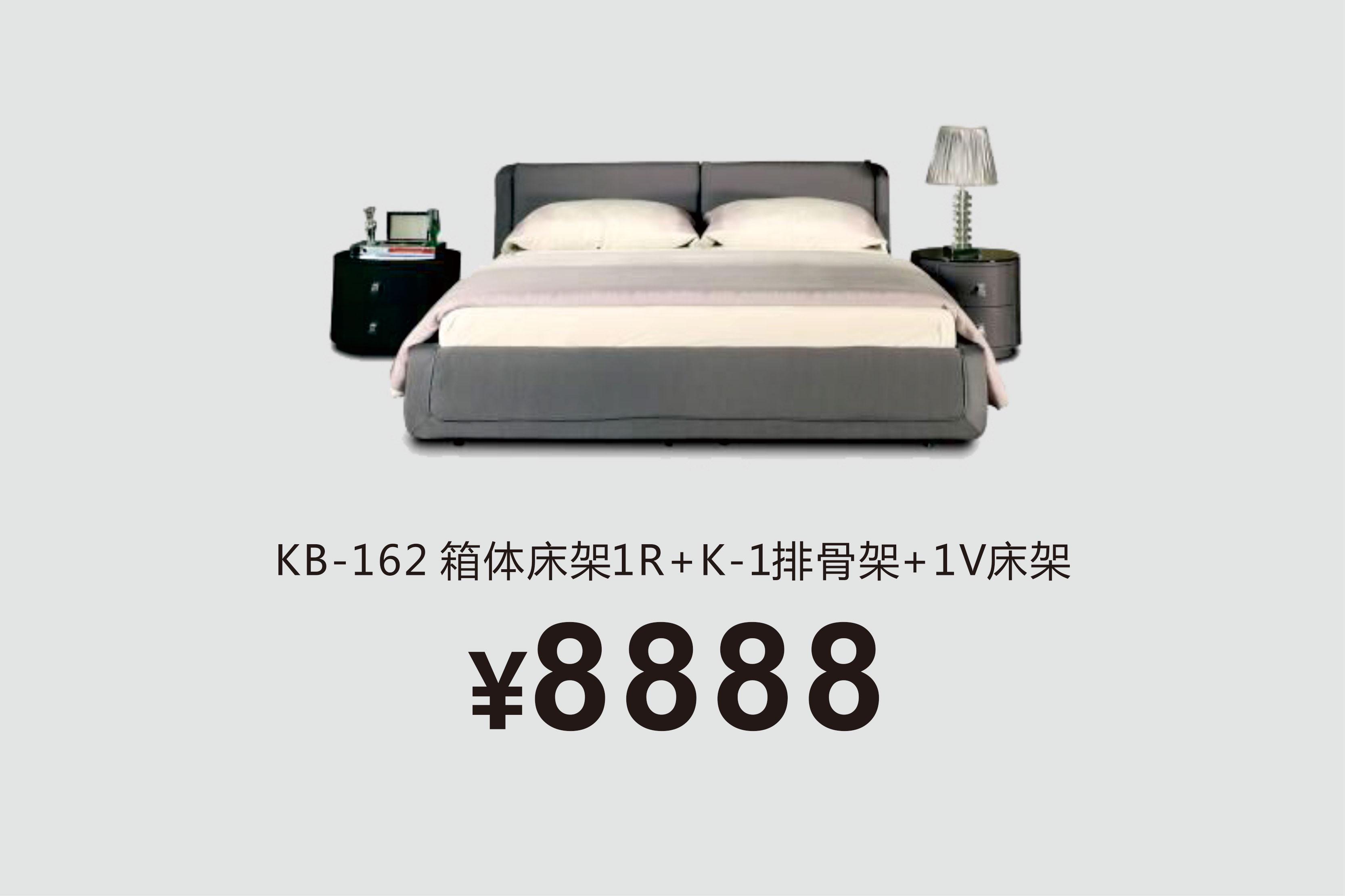 KB-162箱体床架1R+K-1排骨架+1V床垫
